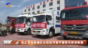 我区首批救援队伍赶赴河南开展防汛排涝救援-20210727