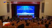 联播快讯 宁夏职业院校技能大赛总结表彰会暨教师教学能力比赛举行-20210723