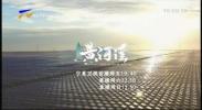 大型精品栏目《黄河谣》今晚19:40在宁夏卫视频道播出《追风逐日》-20210709