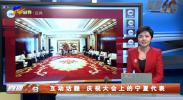 互动话题:庆祝大会上的宁夏代表-20210705