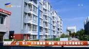"""贺兰:内外兼修提""""颜值""""老旧小区改造暖民心-20210703"""