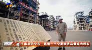 干出来的宁东:再造一个宁夏经济总量成为现实-20210723
