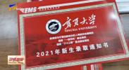 宁夏大学:手书通知书 寄情求学路-20210714