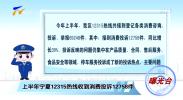 曝光台|上半年宁夏12315热线收到消费投诉12758件-20210729