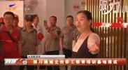 银川满城北街职工教育培训基地落成-20210728