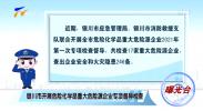 曝光台|银川市开展危险化学品重大危险源企业专项督导检查-20210707