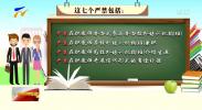 """宁夏""""七个严禁""""禁止在职教师有偿补课-20210726"""