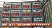贺兰:爱心企业捐赠3.6万斤蔬菜驰援河南-20210727