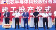"""宁夏大直径半导体级硅部件投产 银川经开区新材料产业""""链""""上开花-20210722"""
