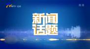 山水田园 锦绣彭阳-20210708