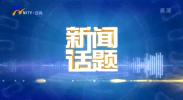晒文旅·晒优品·促消费丨山水泾源 康养福地-20210709