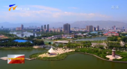 打好攻坚战 建设先行区| 宁夏:积极开展生态补偿工作 推进环境污染防治率先区建设-20210708