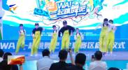 """""""不止潮流节——WA!一起跳舞吧"""" 全国青少年舞蹈比赛宁夏赛区比赛启动-20210711"""