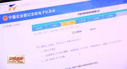 """宁夏发出首张宁陕""""跨省通办""""营业执照-20210714"""