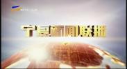宁夏新闻联播-20210719