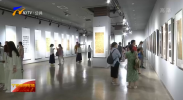 """联播快讯丨""""临古创新 为党献礼""""主题书画作品展开展-20210709"""
