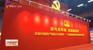 """宁夏""""两优一先""""代表参观""""奋斗百年路 启航新征程""""党的建设主题展览-20210703"""