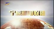 宁夏新闻联播(卫视)-20210706