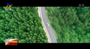 炫彩60秒 山水泾源 康养福地-20210713