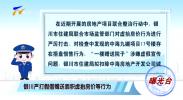 曝光台:银川严打假借赠送面积虚抬房价等行为-20210708