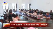 """2021年宁夏暑期""""优秀大学生社会实践""""活动启动-20210710"""