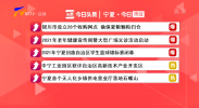 宁夏今日热议-20210716