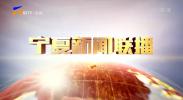 宁夏新闻联播-20210824