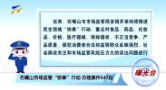 """曝光台:石嘴山市场监管""""铁拳""""行动 办理案件547起-20210826"""