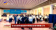 自治区督导组检查中阿博览会各项筹备工作-20210816