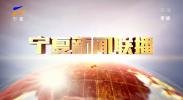 宁夏新闻联播-20210829