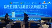 第五届中国—阿拉伯国家博览会网上丝绸之路大会——数字新基建与全民数字素养提升论坛
