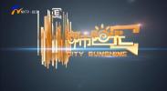 都市阳光-20210803
