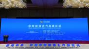 第五届中阿博览会中阿能源合作高峰论坛