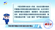 曝光台|宁夏交警开展重点车辆交通安全集中整治-20210827
