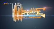 都市阳光-20210824