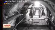 国家能源集团宁夏煤业公司清水营煤矿发生冒顶事故 4名被困矿工生命体征平稳-20210820