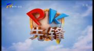 PK先锋-20210810