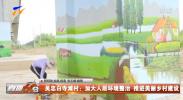 吴忠白寺滩村:加大人居环境整治 推进美丽乡村建设-20210812