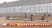 中卫:强力推进重大项目 带动产业加快发展-20210831