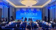 第五届中国—阿拉伯国家博览会网上丝绸之路大会——高层论坛