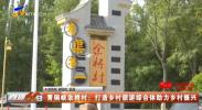 青铜峡余桥村:打造乡村旅游综合体助力乡村振兴-20210818