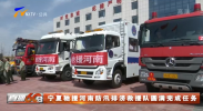 宁夏驰援河南防汛排涝救援队圆满完成任务-20210805