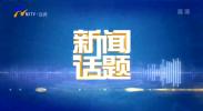 新闻话题-20210813