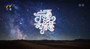 宁夏文旅荟| 大爱之地 和美永宁