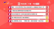 宁夏今日热议-20210826