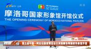 第五届中国-阿拉伯国家博览会主宾国摩洛哥国家形象馆开馆-20210820