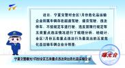 曝光台丨宁夏交警曝光7月份全区五类重点违法突出危化品运输企业-20210810