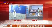 第五届中国—阿拉伯国家博览会亮点纷呈-20210819