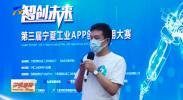 """""""智创未来""""第三届宁夏工业APP创新应用大赛路演在银川举行-20210820"""