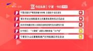 宁夏今日热议-20210820